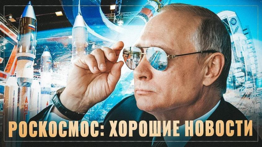 Роскосмос вновь заработал после реформ: сразу 4 хороших новости