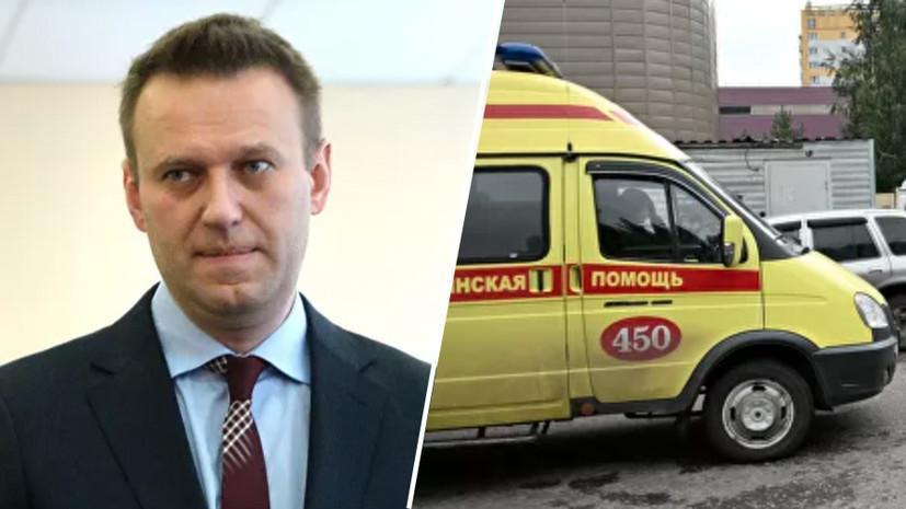 Что известно о состоянии Навального: вопрос транспортировки пока преждевременен
