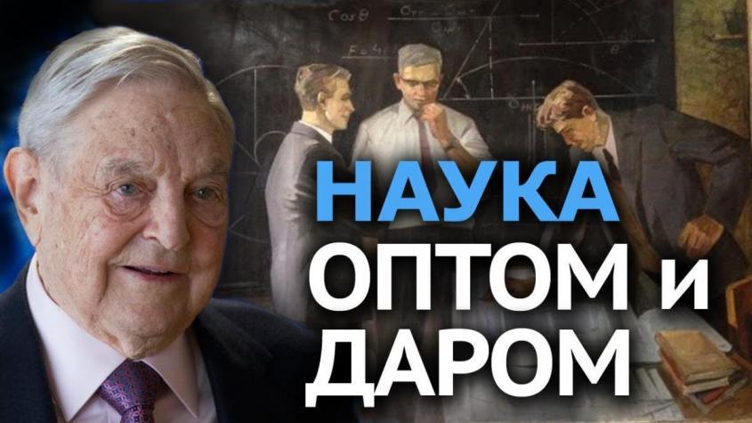 Как Сорос украл советские атомные секреты. Наука оптом и даром