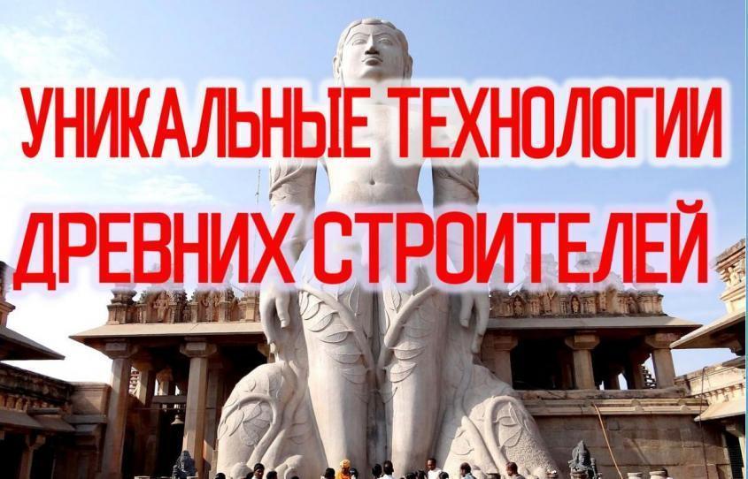 Удивительные Технологии Древних Строителей– Самая большая монолитная статую в мире.