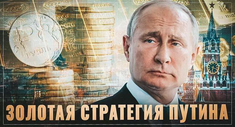 Золотая стратегия Путина. Кремль мастерски справился с геополитической задачей