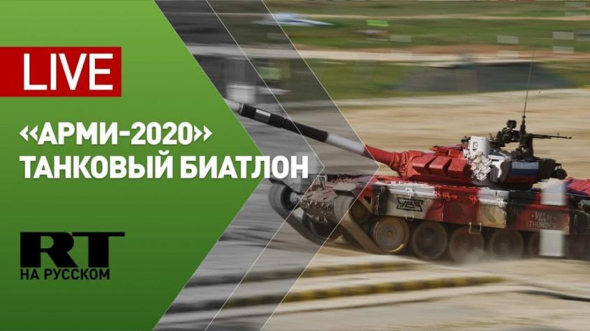 Соревнования по танковому биатлону «АрМИ-2020» – LIVE