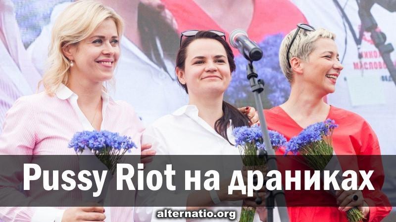 Майдан в Белоруссии. Pussy Riot на драниках – ткачиха с поварихой и баба бабарико