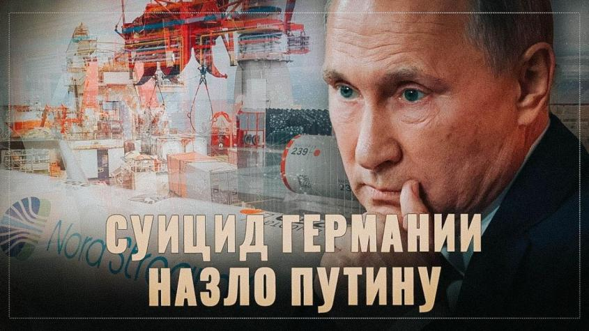 Назло Путину: суицид Германии под американскую музыку