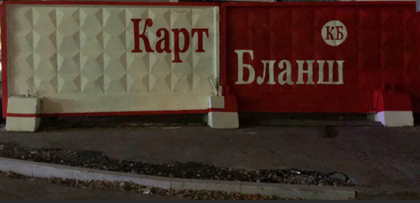 51 миллион злотых – почему полякам ничего не жалко для развала Белоруссии