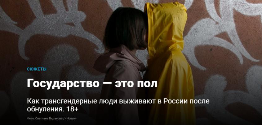 Пора заткнуть «Новую газету» с её высосанными из пальца русофобскими ЛГБТ-статейками