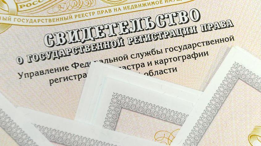 С рынка уберут мошенников, торгующих фальшивыми выписками из ЕГРН или реальными, но втридорога