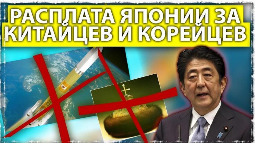 Вторая мировая война. Расплата Японии за китайцев и корейцев
