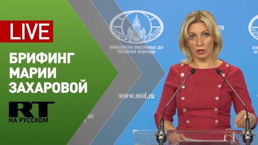 Брифинг Марии Захаровой 3 сентября 2020. Полное видео