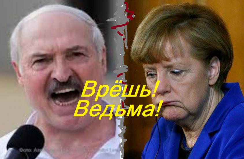 За хамство в сторону России фрау Меркель получила звонкую пощёчину от Лукашенко