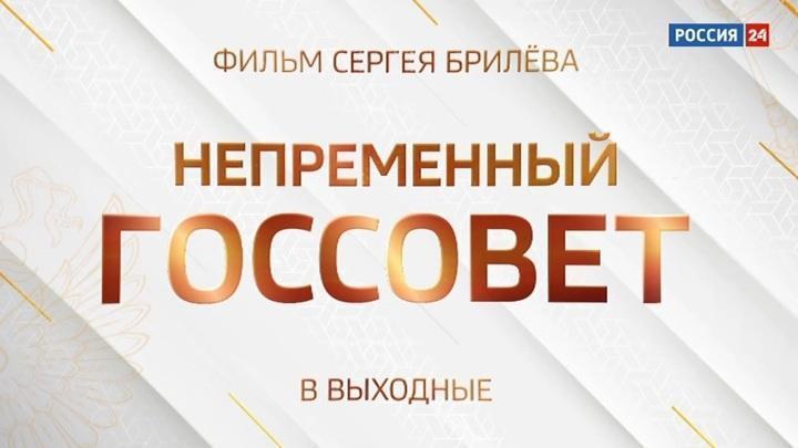 «Непременный Госсовет»: премьера документального фильма Сергея Брилева на канале Россия 24