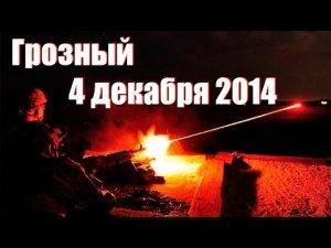 Террористы против Путина: Грозный 4 декабря 2014 года