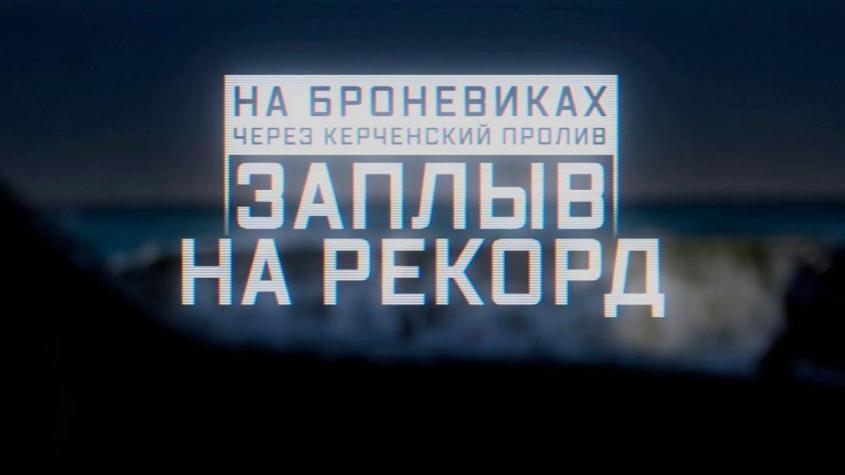 Через Керченский пролив на броневиках БТР и БРДМ-2. Заплыв на рекорд
