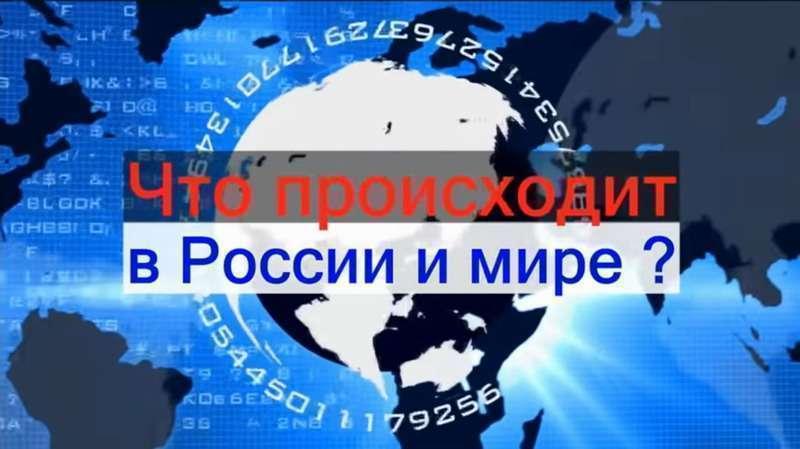 Что происходит в России и Мире? Что происходит в России и Мире? Конференция – 103 от 06.09.2020 – 99 от 03.05.2020