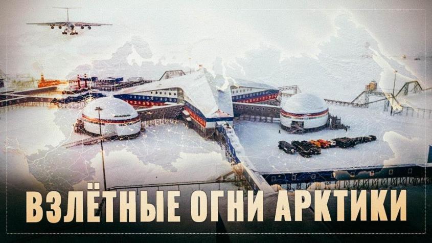 Взлётные огни Арктики. Время работает на Россию!