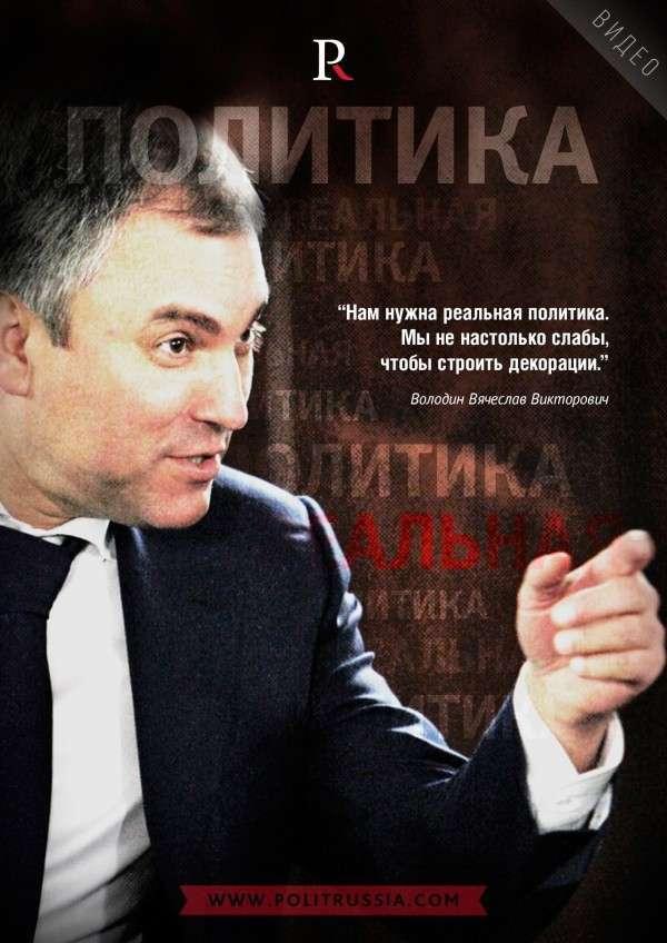 Кремль требует реальной политики (видео)