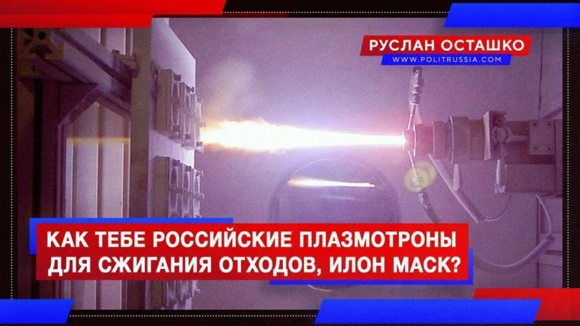 Российские плазмотроны для сжигания отходов, как тебе такое Илон Маск?