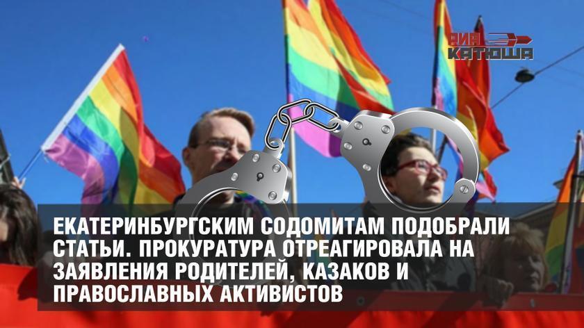 Извращенцам Екатеринбурга подобрали статьи. Прокуратура отреагировала на заявления активистов