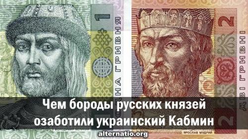 Чем бороды русских князей озаботили украинский кабмин