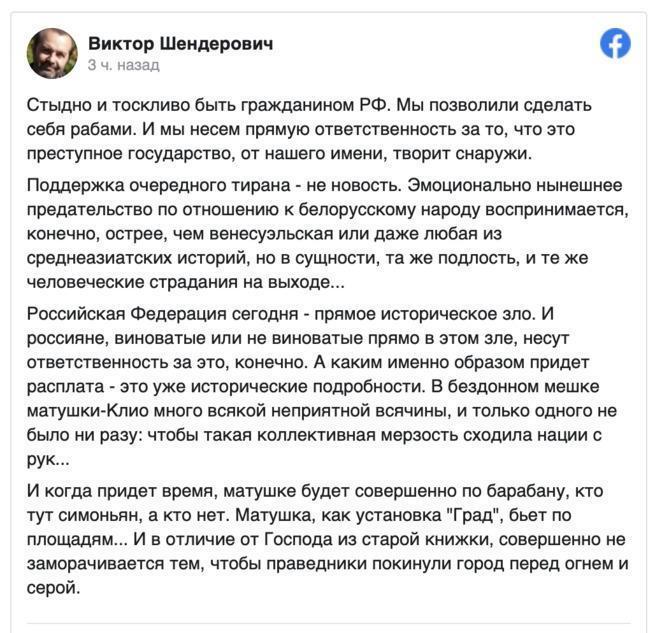Как стыдно быть русским, особенно если ты еврей-русофоб
