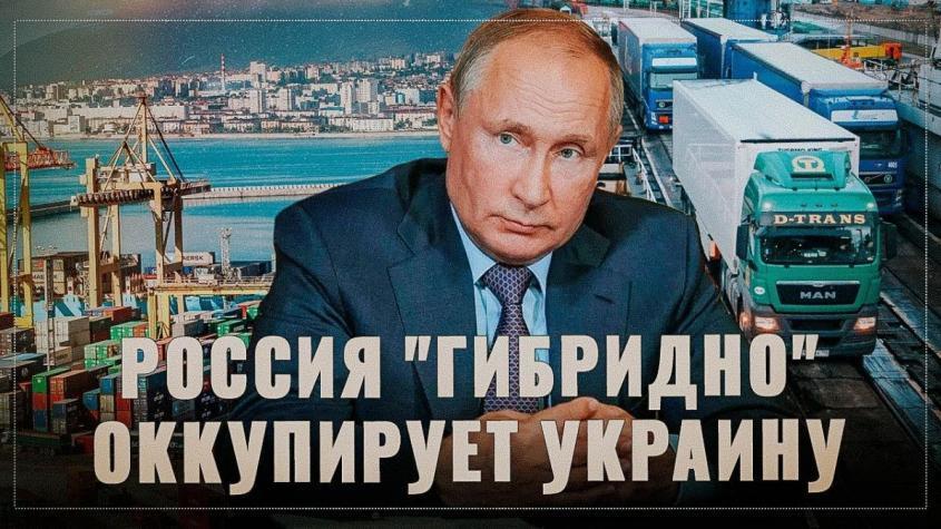Украина в плену российской гравитации. Гибридная оккупация Путина