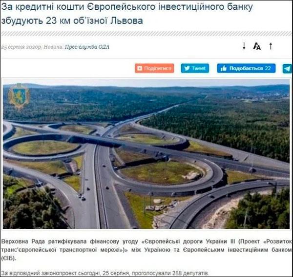 Развязка под Мурманском стала для западной Украины символом «европейского светлого будущего»