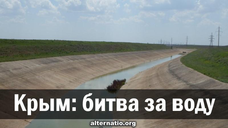 Крым: битва за воду от СССР через укромайдан до сегодняшнего дня