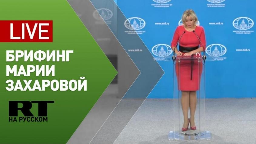 Брифинг Марии Захаровой 11 сентября 2020. Полное видео