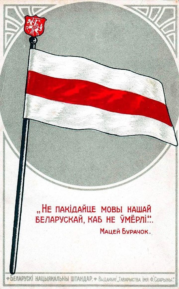 Открытка БНР с флагом республики, 1918-19 г. Фото: Википедия