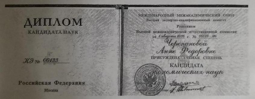 У новгородских оппозиционерок-яблочниц Анны и Ксении Черепановых оказались фальшивые ученые степени