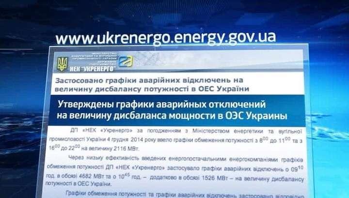 На Украине вводятся ограничения электропотребления