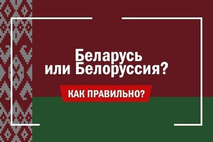 Как правильно называть страну – Беларусь или Белоруссия? Дадим слово … самим белорусам