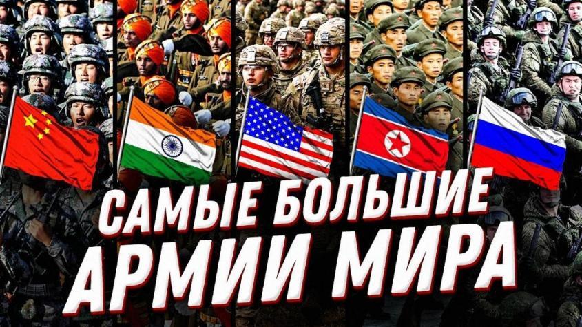 5 крупнейших армий мира 2020 года. Какое место в рейтинге занимает армия России?