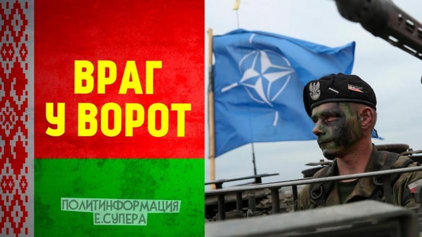 НАТО отработала новую стратегию на восточном направлении. Белоруссия на острие