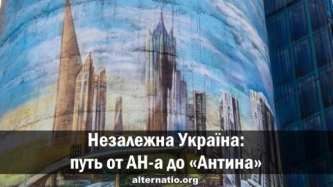 Незалежна Україна: быстрый майданный путь от АНа до «Антина»