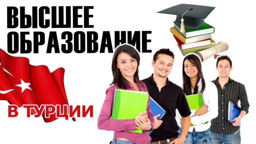 Бесполезное турецкое образование. Актуально для кавказцев