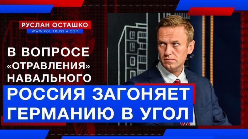 Россия загоняет Германию в угол в деле «отравления» Навального