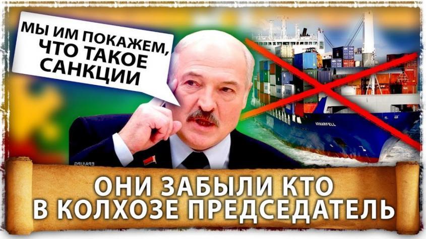 Они забыли кто в колхозе председатель. О действиях Лукашенко по подавлению майдана