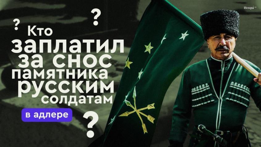 Кто заплатил за снос памятника русским солдатам в Адлере? Никогда не угадаете!