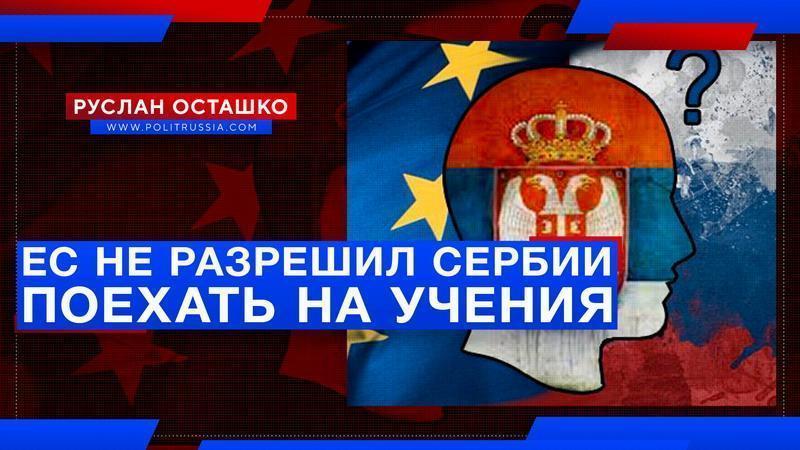 Сербия отказалась от «Славянского братства», сославшись на давление Евросоюза