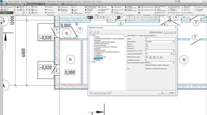 Задание параметров характеристики помещения в менеджере помещений