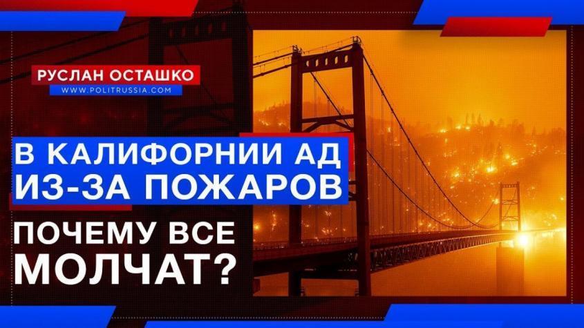 В Калифорнии ад из-за пожаров. Почему почему Запад и российские либералы молчат?