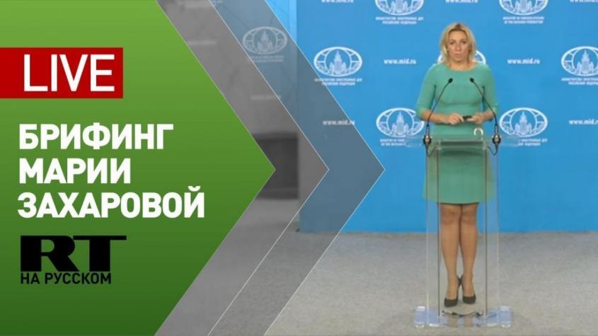 Брифинг Марии Захаровой 17 сентября 2020. Полное видео