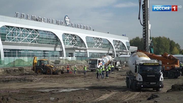 В Новосибирске началась долгожданная стройка нового терминала аэропорта