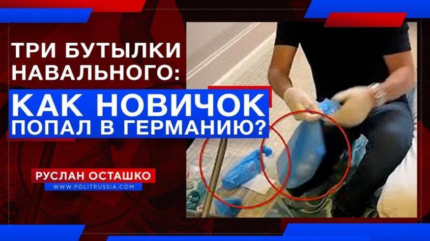 Мария Певчих и три бутылки Навального: как Новичок попал в Германию?