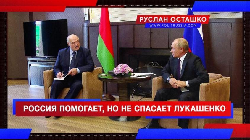 Россия помогает Белоруссии, но не спасает Лукашенко