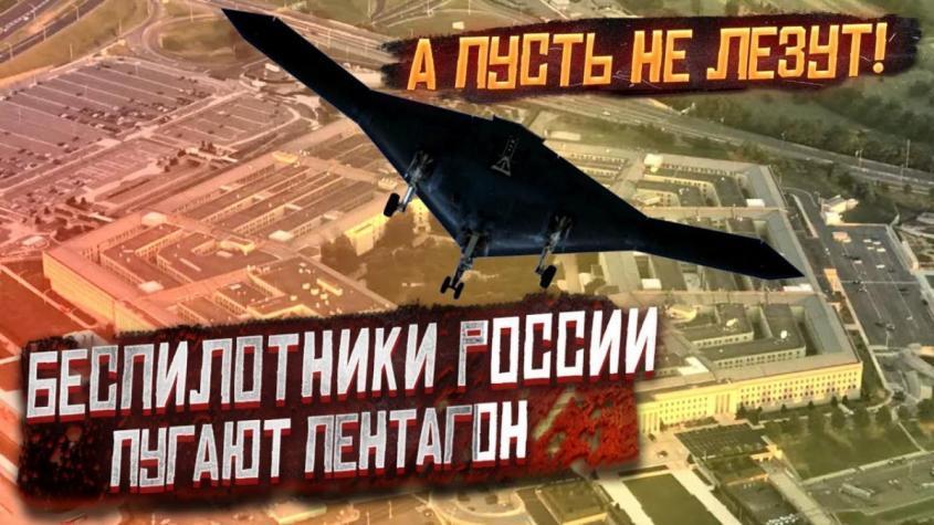 Беспилотники России пугают пентагон: Шойгу вышел на тропу войны!