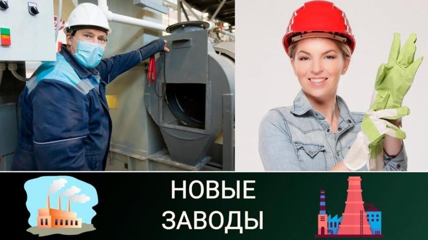 Новые заводы России. Август 2020. Сделано у нас!. Сделано у нас!