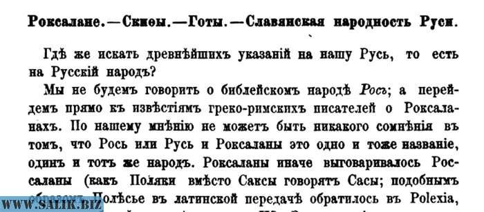Почему пытаются скрыть, что скифы – это и есть славяне?