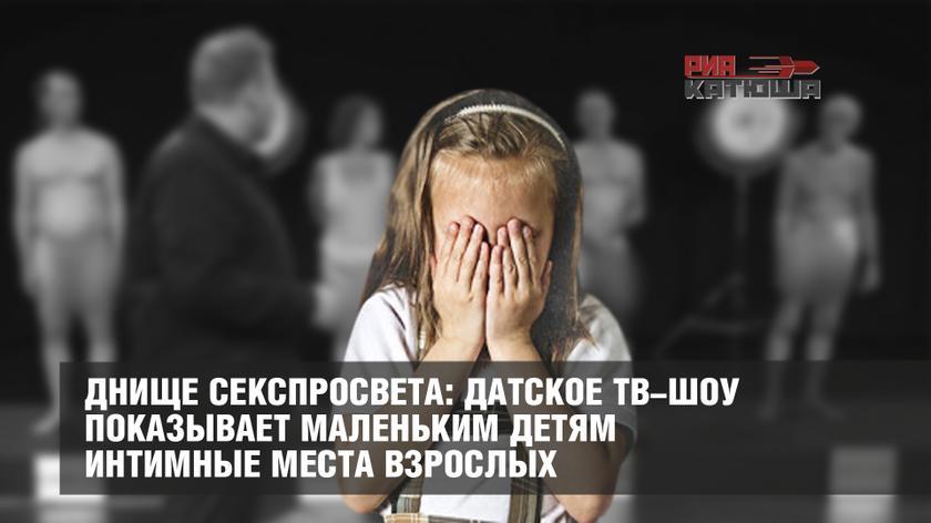 Днище секспросвета: в «цивилизованной» Европе ТВ показывает маленьким детям интимные места взрослых